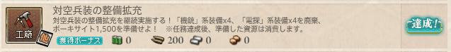 艦これ_対空兵装整備拡充_クォータリー任務_03.png