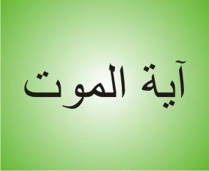 Kumpulan Ayat Quran Tentang Kematian