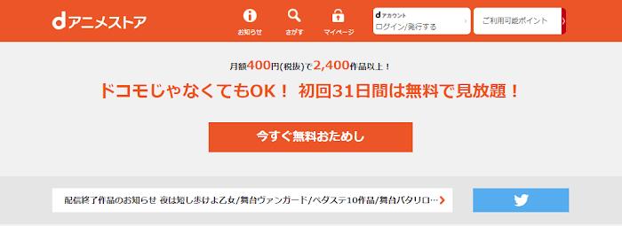 dアニメストア_登録_解約_01.png