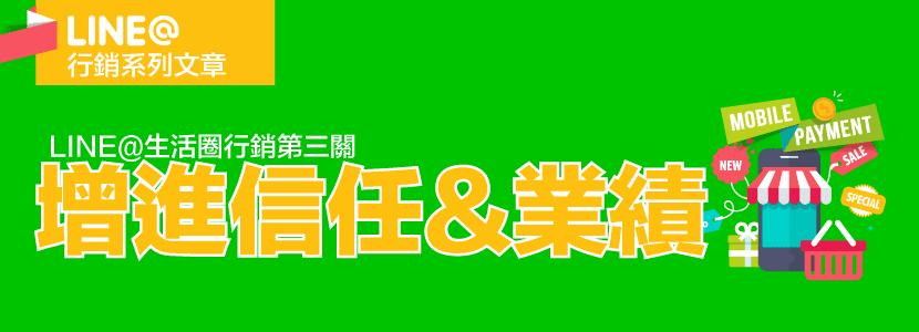 LINE@生活圈-業績倍增術