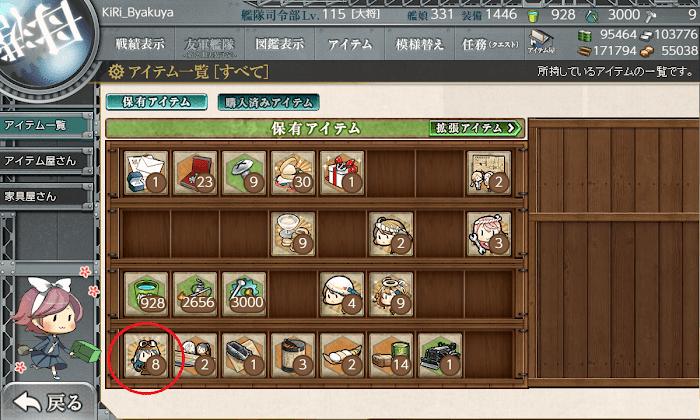 艦これ_2期_基地航空隊戦力の拡充_03.png