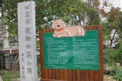 寵物示範公園_桃園_01.jpg