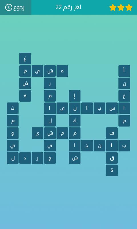 حل لغز رقم 21 كلمات متقاطعة المجموعة الثالثة