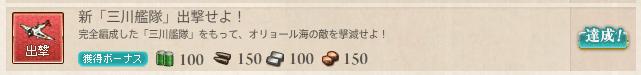 艦これ_新「三川艦隊」出撃せよ_2-3_003.png