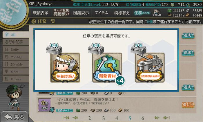 艦これ_海防艦_整備計画_03.png