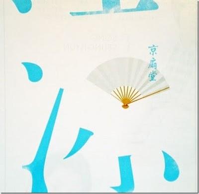 佐野研二郎デザインの広告デザイン
