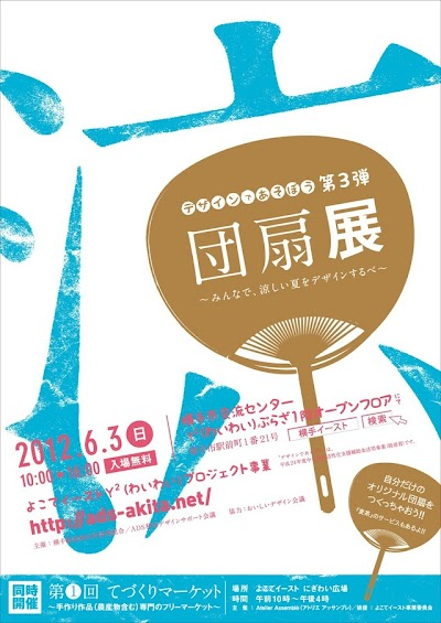 秋田県横手市イベントのチラシ