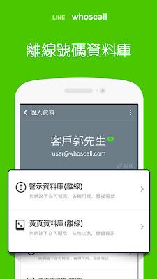 #WhosCall 更名全面免費化:其名為 LINE whoscall 來電辨識與封鎖 (Android App) 5