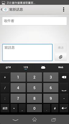 #彷彿知道你下一個字是什麼的:Google 注音輸入法 (Android App) 6