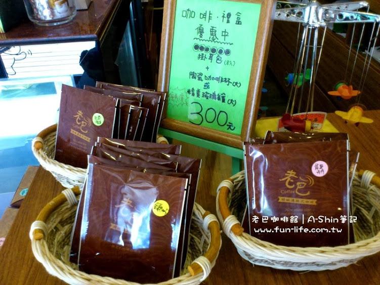 櫃檯上有老巴咖啡專屬的耳掛式咖啡包