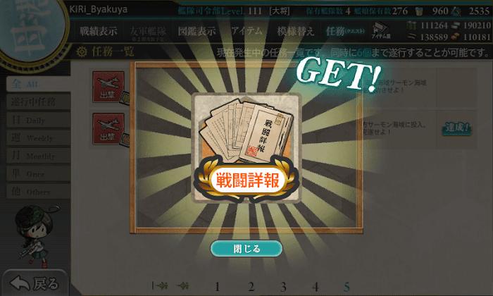 艦これ_精鋭「三一駆」、鉄底海域に突入せよ!_06.png