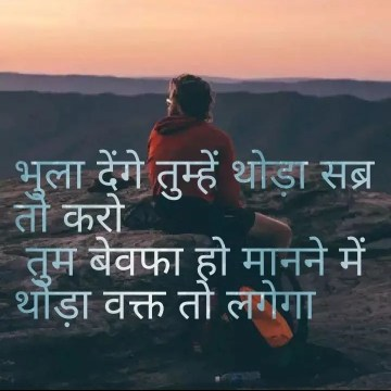 hindi shayari sad feeling