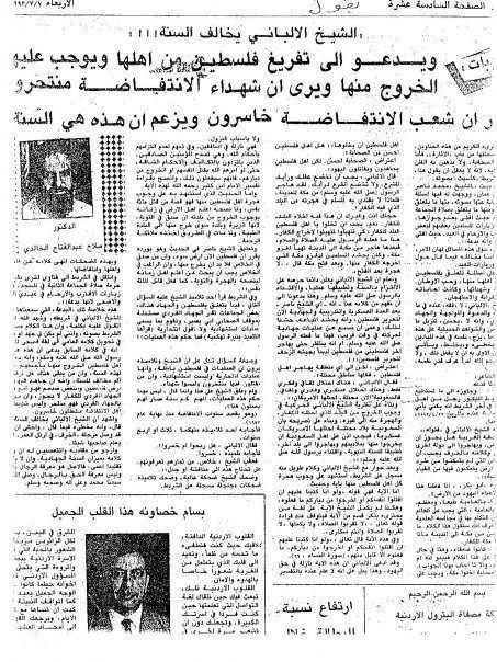 Fatwa Nashiruddin Albani: Bangsa Palestina Harus Meninggalkan dan Menyerahkan Negerinya Kepada Yahudi