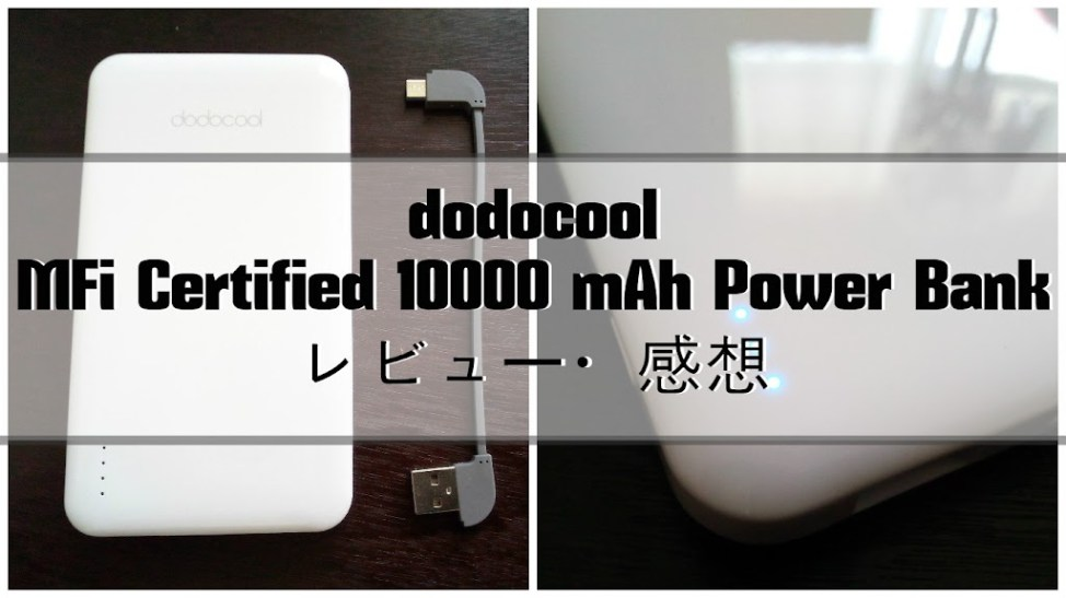 dodocool MFi認証 10000mAhモバイルバッテリー レビュー・感想・評価