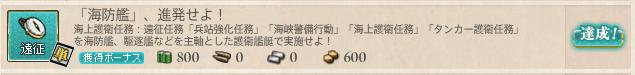 艦これ_「海防艦」、進発せよ!_06.png