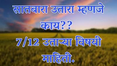 mahabhulekh 7 12 online विषयी माहिती. सातबारा म्हणजे काय?? कोणते कोणते घटक असतात??7 12 कसा शोधायचा/बघायचा