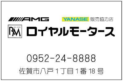 091 ロイヤルモータース 様.2.3.png