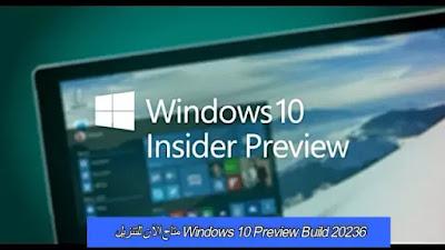 Windows 10 Preview Build 20236 متاح الآن للتنزيل