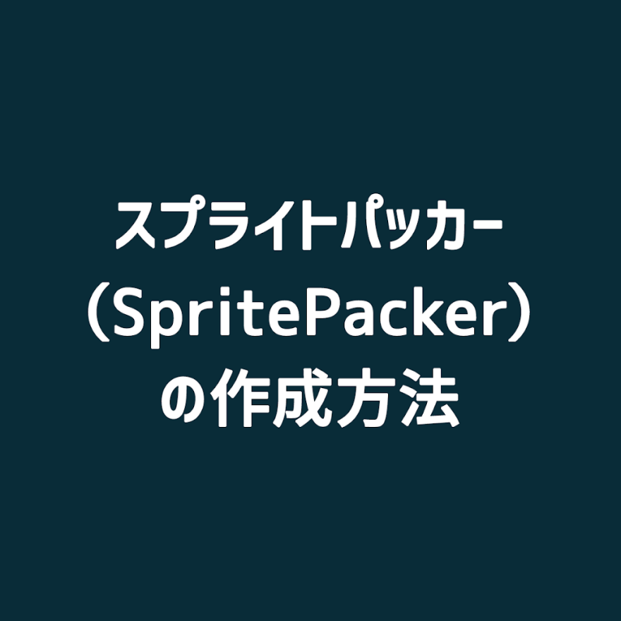 uGUI-Sprite-Packer
