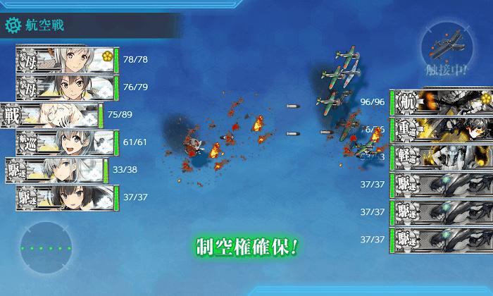 艦これ_2期_二期_5-2_5-2_南方海域_31.png
