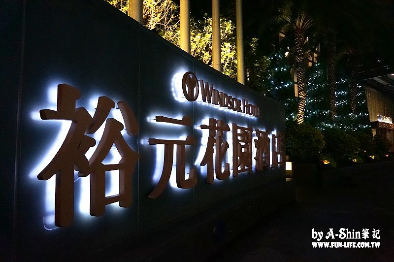 裕元花園酒店映景觀餐廳3