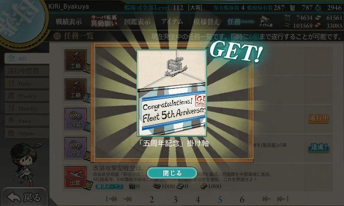 艦これ_五周年任務_参_近代化改修_00.png
