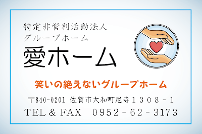 004 NPO法人 愛ホーム 様.png