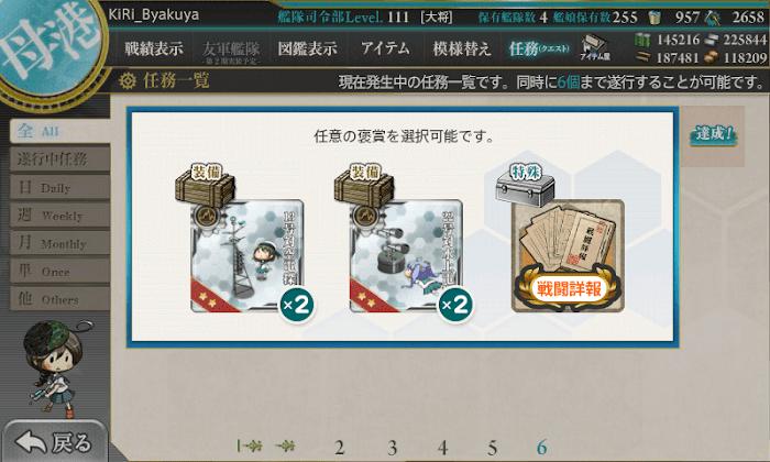 艦これ_捷一号作戦_兵站補給線を確保せよ_04.png
