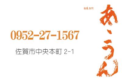 012 あ・うん旬菜台所 様.2.png
