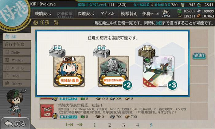 艦これ_迎春!「空母機動部隊」全力出撃!_04.png