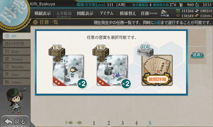 艦これ_精鋭「三一駆」、鉄底海域に突入せよ!_04.png
