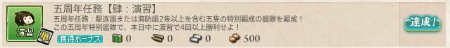 艦これ_五周年任務_四_肆_演習_04.png