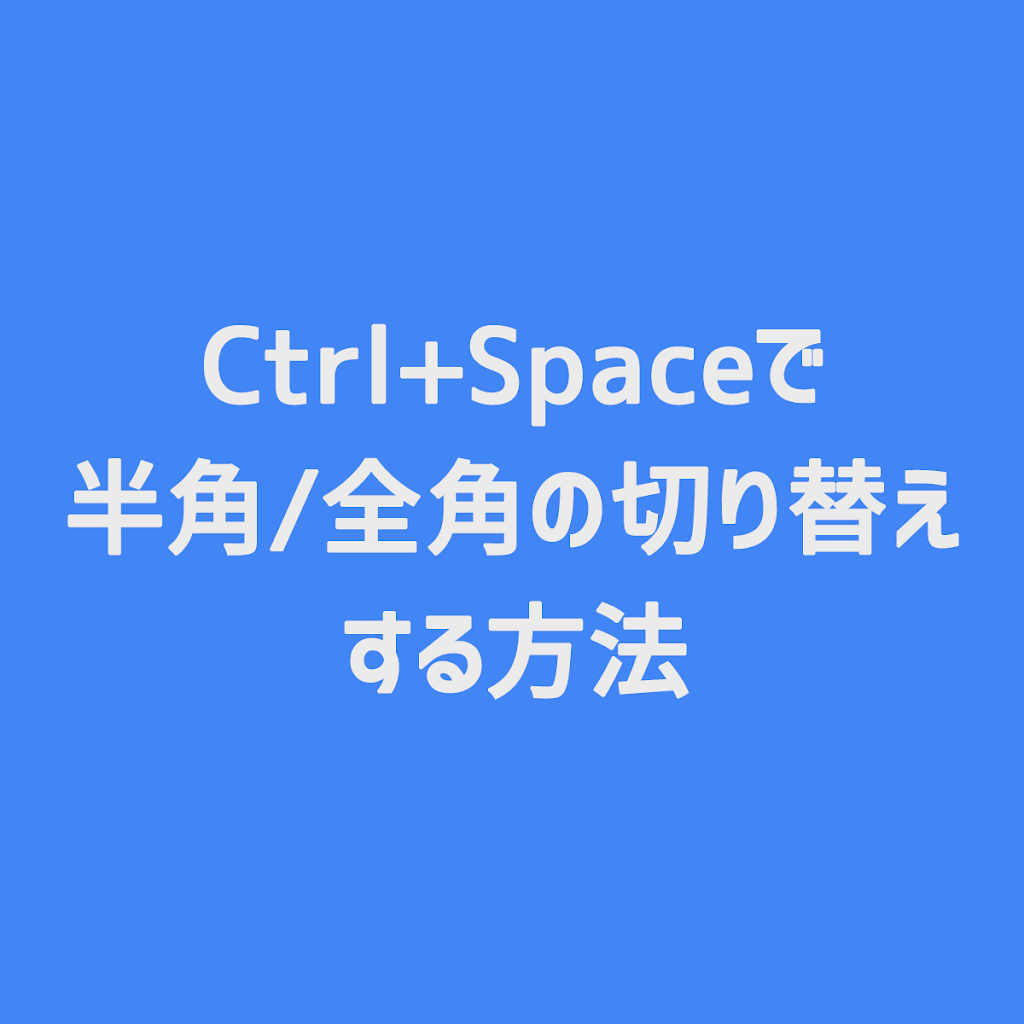 Google-IME-CtrlSpace-change-Em-size-normal-width