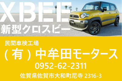 021 中牟田モータース 様.png