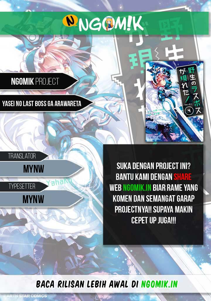 Yasei no Last Boss ga Arawareta: Chapter 28.1 - Page 1