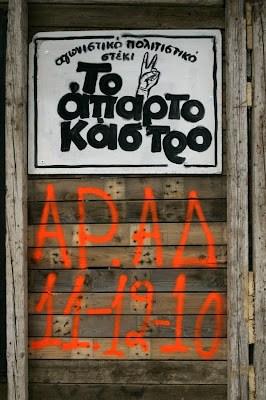 KERATEA++16012011+gia+ALEXANDRO+KYRIAKOPOYLO++PHOTO+TSAKIRIS++ 1
