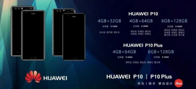 Leaks : Huawei P10 and Huawei P10 Plus -  Price And Specs 2