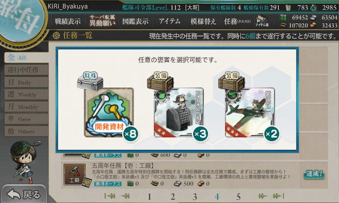 艦これ_5周年任務_壱_工廠_04.png