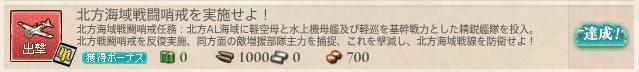 出撃任務_北方海域戦闘哨戒を実施せよ_01.png