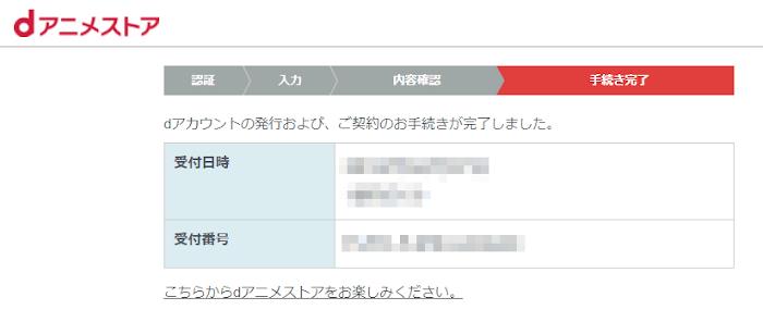 dアニメストア_登録_解約_10.png