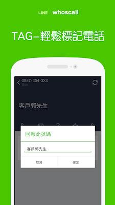 #WhosCall 更名全面免費化:其名為 LINE whoscall 來電辨識與封鎖 (Android App) 4