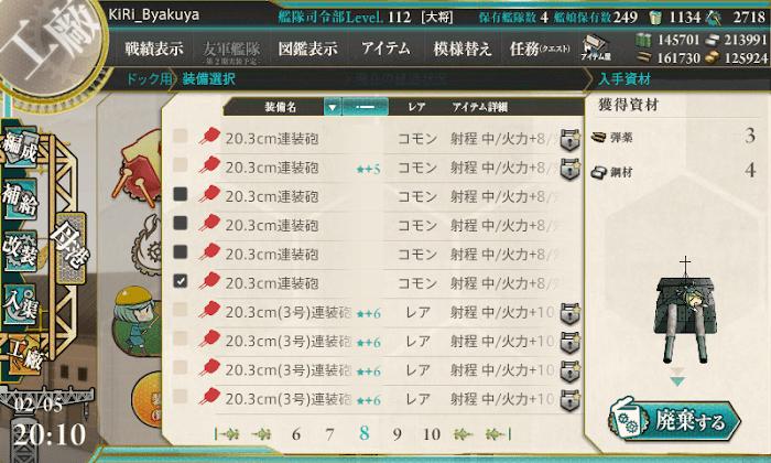 艦これ_対空兵装の拡充_04.png