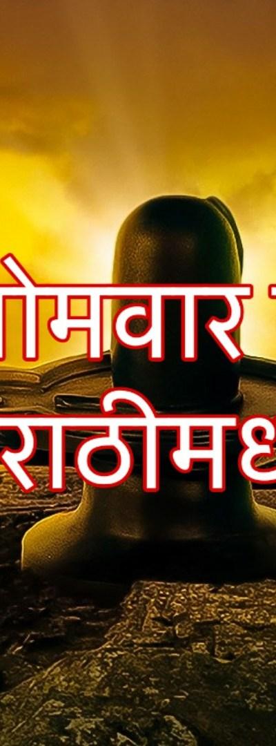 Shravan Somvar vrat Katha 2021