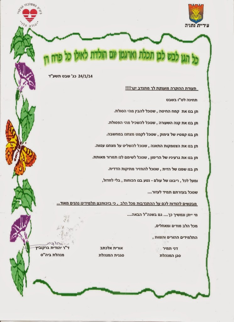 מכתב תודה ביהס יהודה הלוי 001