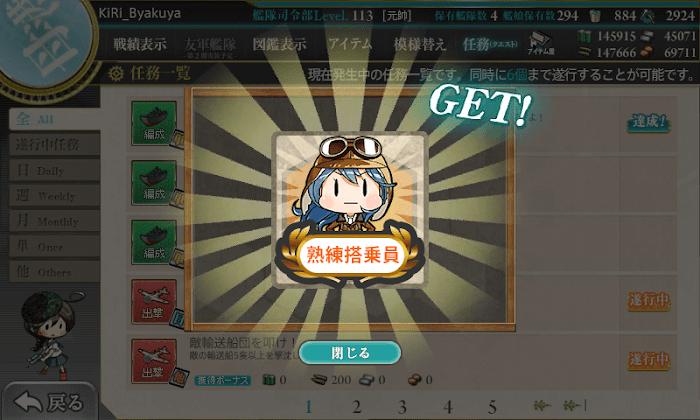 艦これ_第三航空戦隊_編成せよ_003.png