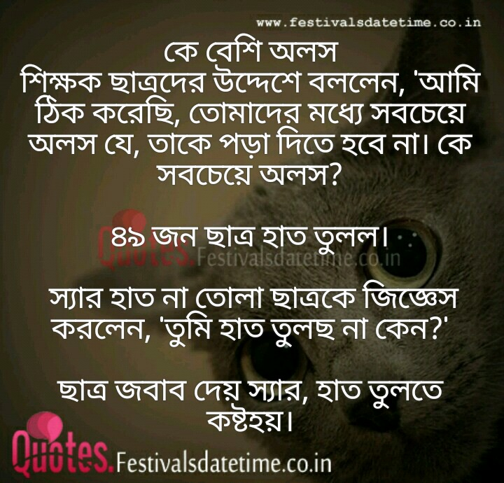 Funny Pictures With Quotes In Bengali For Facebook