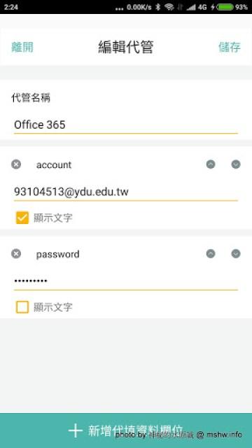 【數位3C】鐳揚科技ARHPASS 帳密保護器@輕巧方便,隱私安全一鍵搞定 3C/資訊/通訊/網路 產品保護 硬體 行動電話 資訊安全 軟體應用