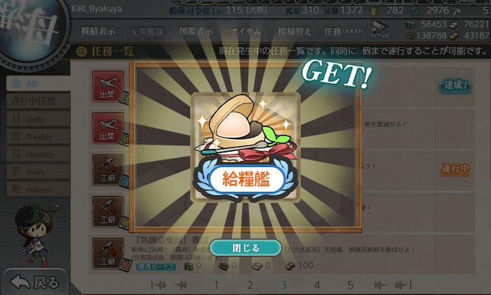 艦これ_2期_二期_6-1_6-1_「潜水艦隊」出撃せよ!_001.png