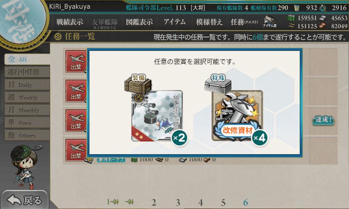 艦これ_出撃_精鋭「第十八戦隊」、展開せよ!_02.png