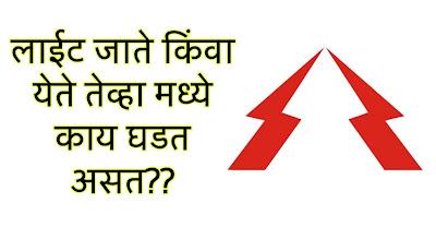वीज जाते आणि येते - मध्ये काय घडते? : यामध्ये काय काय घडत असते?(what happens when there is no electricity?)